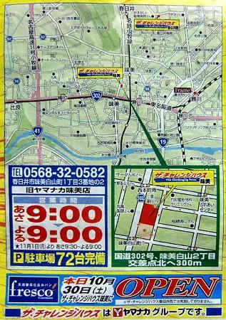 yamanaka charengehouse ajiyoshi-221031-5