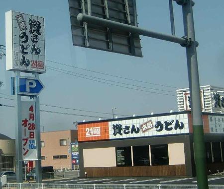 資さんうどん 南里店 4月28日(木) オープン-230410-8