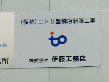 nitori toyohashiten-230728-3