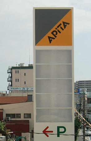 アピタ富士吉原店 10月7日(金) オープン 予定で外観完成-230828-1