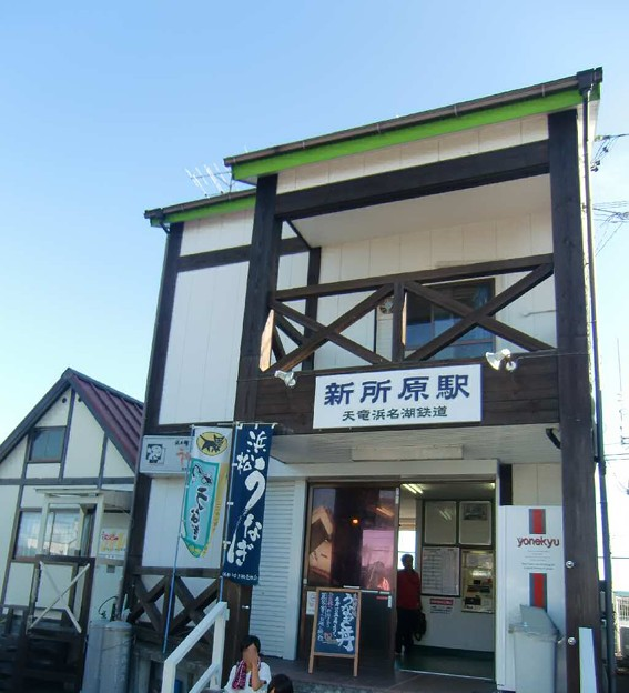 Photos: 天竜浜名湖線 新所原駅-230911-2