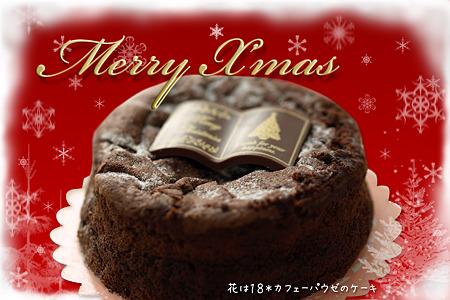 クリスマスカード・チョコケーキ
