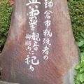 鎌倉市戦没者慰霊碑