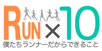 「RUN×10(ラン・バイ・テン)運動」