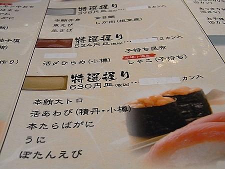 回転寿司 花まる