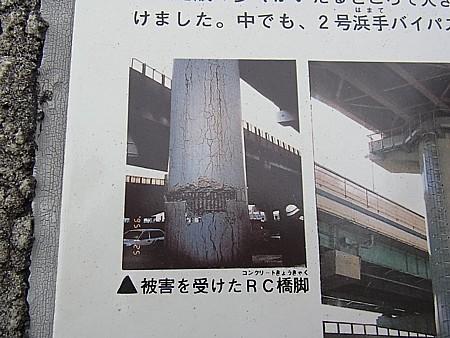 折れた支柱