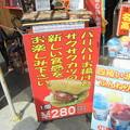 おきつねバーガー(看板2)