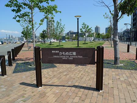 かもめ広場(2)