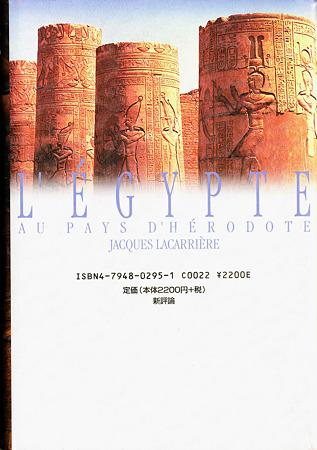 エジプト裏表紙