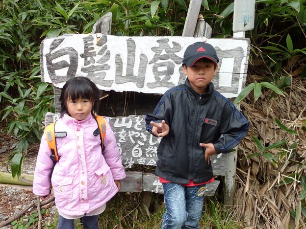 Photos: 白髪山登山口