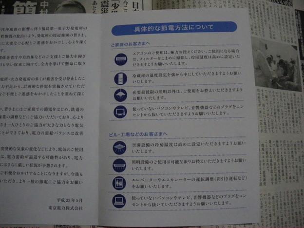 東電のお知らせ8
