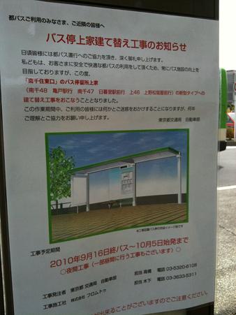 バス停上家建て替え工事 2010/9/16-10/5
