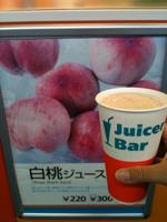 白桃ジュース♪