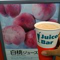 写真: 白桃ジュース♪