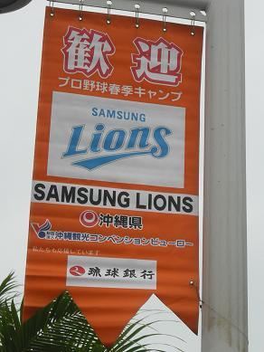 国際通りのプロ野球キャンプ歓迎幟2