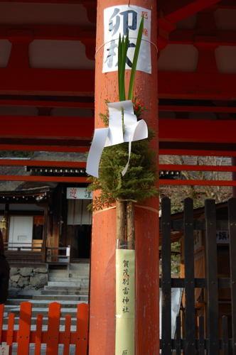 上賀茂神社桜門の左右に卯杖という宮中の新年を迎える厄除け風習が続 ...